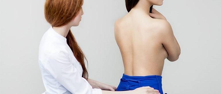 Осмотр спины