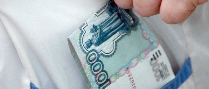 Тысяча рублей в кармане врача