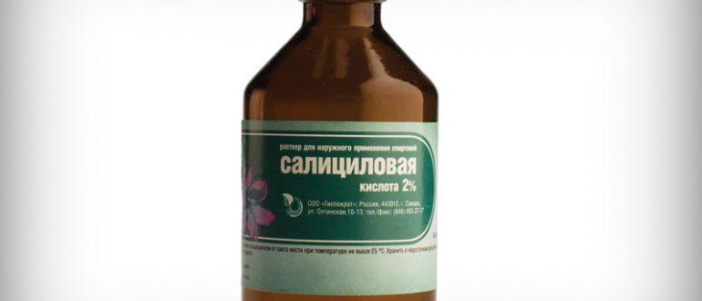 Салициловая кислота от бородавок (применение)