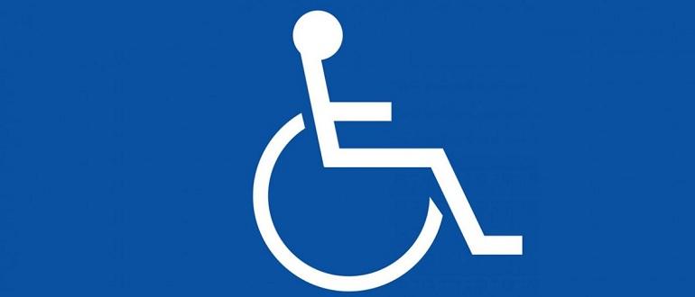 При псориазе дают инвалидность в России или нет Как получить