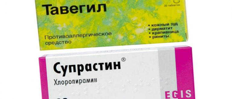 тавегил таблетки инструкция по применению цена украина