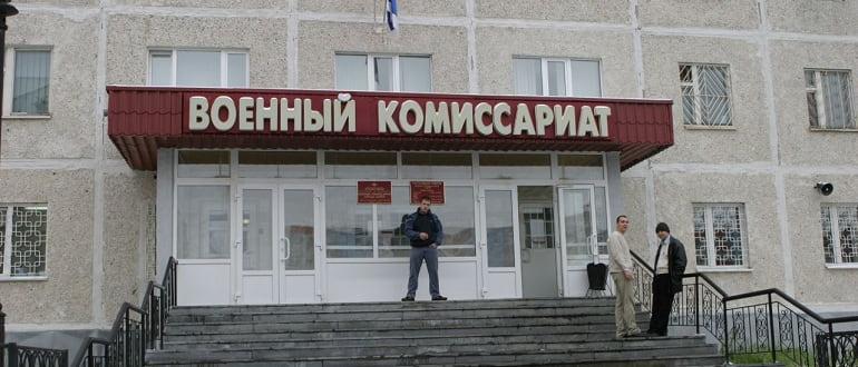 Берут ли в армию с псориазом в россии