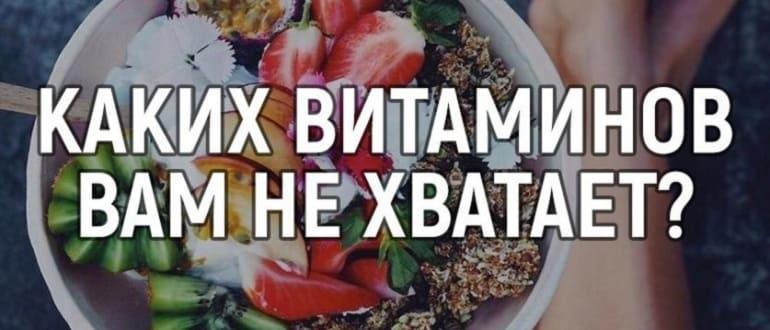 Каких витаминов не хватает?