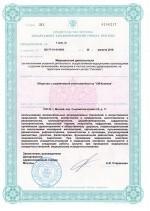 Лицензии клиник партнеров