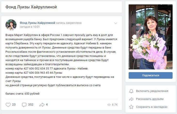 Фонд Луизы Хайруллиной