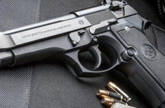 Пистолет с патронами
