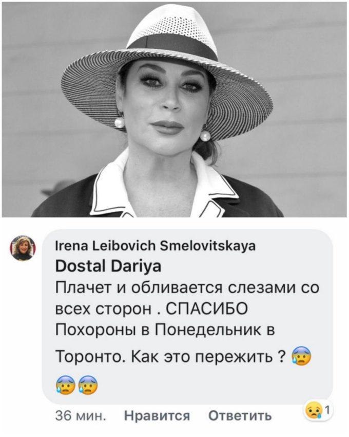 Комментарий Ирены Лейбович-Смеловицкой