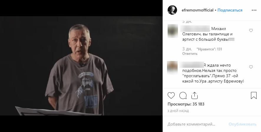 Комментарии под видео Ефремова