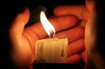 Руки прикрывают свечу