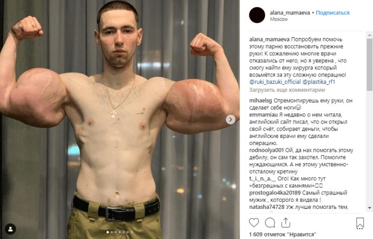 Пост на странице Алены Мамаевой