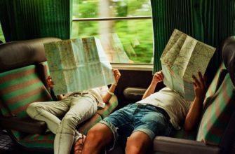 путешествие с любимым