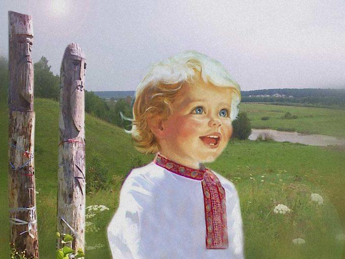 Славянский ребенок