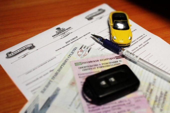 Договор, ручка и автомобиль