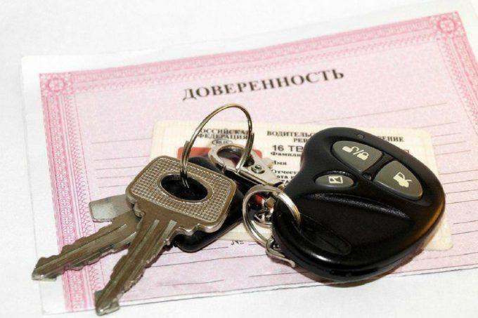 Ключи от авто лежат на доверенности