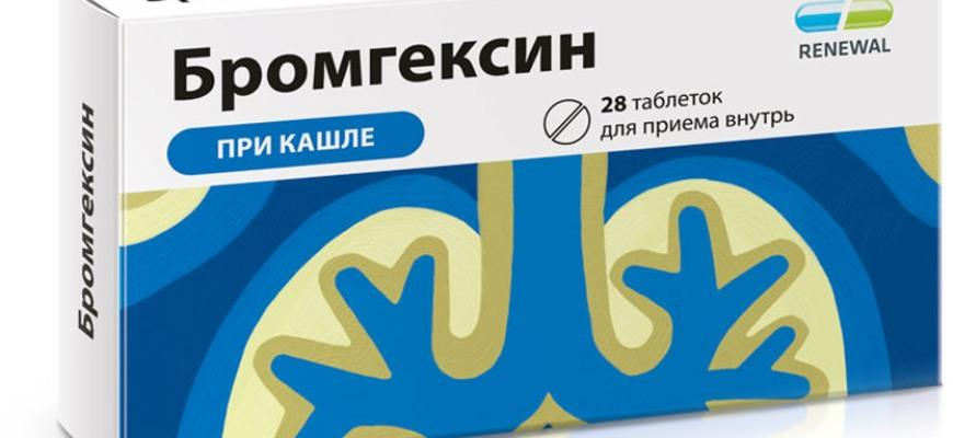Бромгексин – таблетки от кашля: при сухом или мокром принимать