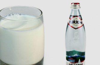 Молоко и Боржоми