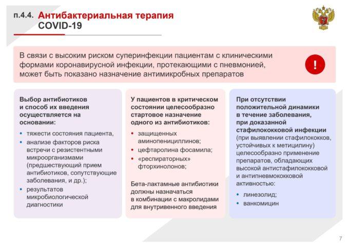 Методичка Минздрава РФ